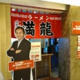 『【第8弾】岐阜高島屋はんつ遠藤の北海道ラーメンリレー「満龍」』の画像