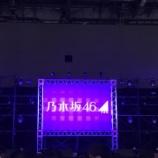 『【乃木坂46】『23rd全握ミニライブ@Aichi Sky Expo』セットリスト&レポートまとめ!!!【セトリ】』の画像
