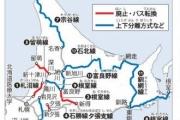 麻生財務相「黒字のJR東と北海道の合併、一つのアイデア」
