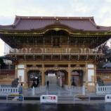 『いつか行きたい日本の名所 成田山新勝寺』の画像