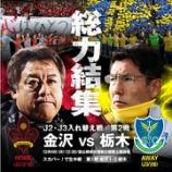 『J2・J3入れ替え戦 金沢「サポーターと一緒に / 栃木SC「今までのすべてを懸ける。』の画像