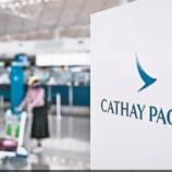 『【香港最新情報】「航空業界、200万件以上の個人情報が流出」』の画像