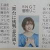 【元NGT48】東京新聞に菅原りこキタ━━━━━━(゚∀゚)━━━━━━!!!!