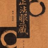 『井上貫道老師の著作(本・書籍)ーあなたの取扱説明書』の画像