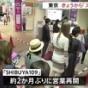 東京 「ステップ2」に、営業再開続々…スポーツジム利用客「本当にうれしい。幸せです」