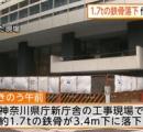1.7トンの鉄骨落下 作業員が下敷きとなり死亡 横浜市