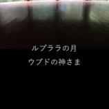 『旅エッセイ本『ルプララの月ウブドの神さま』Kindleで出しました。』の画像