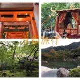 『1泊2日で友達と京都旅行に行ってきました』の画像