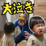 『【節分豆まき】玄関から鬼が!みんなで鬼退治!』の画像