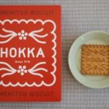 『50代女子のおやつ パケ買いした北陸製菓hokkaの米蜜ビスケット』の画像