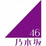 『緊急速報!!!乃木坂46運営から『重要なお知らせ』が公開!!!!!!』の画像