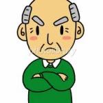 【どうしてこうなった…】 じいちゃんから小遣いせびった孫を逮捕…1年半で300万円、祖父が通報