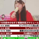 『麗都ARAKAWAOKI 10/10スロパチ「潜入取材+なぎさ実践」設定推測』の画像