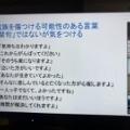 あいの会講演会兼9月度定例会(2021.9.18)
