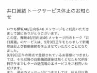 【日向坂46】え、井口卒業待ったなしか・・・!?
