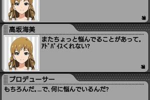 【グリマス】海美アイドルストーリーLV5