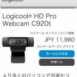 『ウェブカメラは何を買えばいいですか?』の画像