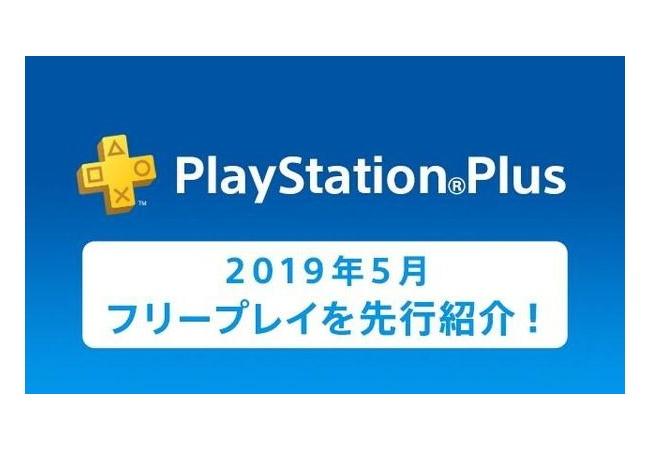 【PS+】5月のフリープレイ配信