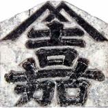 『1999年 4月 3日 感謝の気持ち?:弘前市・緑町』の画像