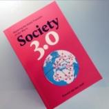 『Society 3.0』の画像