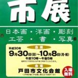『戸田市秋の芸術祭典「市展」9月30日から10月8日戸田市文化会館にて開催です!』の画像
