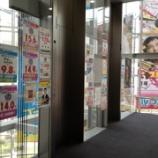 『テレビ朝日スマステ』の画像