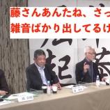 『官僚の藤和彦が、医師会と反緊縮勢を潰そうと必死だった件』の画像