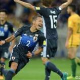 『日本代表 浅野が先制 井手口が強烈ミドルで追加点! 豪州に初勝利でW杯出場決定!!』の画像