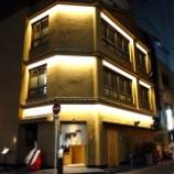 『【大阪】焼肉・名門』の画像