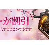 『【光を継ぐ者】春の特別アバター割引キャンペーン』の画像