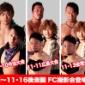 📣明日!会津大会情報‼  【STARTING OVER 20...