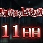 【モバマス】聖靴学園の七不思議 11日目 セリフまとめ