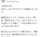 【悲報】有名漫画家、ツイッター引退へ