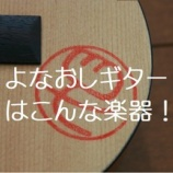『よなおしギターは開発か?~拒絶理由への対応とフレット変容~』の画像