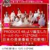 【朗報】IZ*ONEの『FNS歌謡祭』出演決定が日本デビュー前の新グループとして異例の大反響!!!