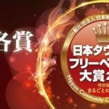 『「日本タウン誌・フリーペーパー大賞2015」大賞・各部門賞決定!』の画像