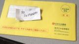 年金の黄色い封筒来たこと有る奴来てくれwwwww(※画像あり)