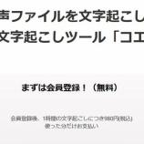 『登録無料文字起こしツール「コエモジ」』の画像