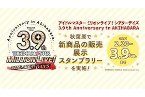【ミリオンライブ】「ミリシタ 3.9th Anniversary in AKIHABARA」販売商品の追加情報が公開!