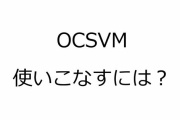 One-Class Support Vector Machine(OCSVM)の実用的かつ実践的な方法