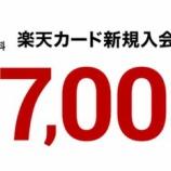 『【9月23日まで】完全無料で楽天ポイント7,000円相当プレゼント!楽天カード新規入会&利用でもれなく全員に。』の画像