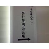 『最後の会社説明会』の画像