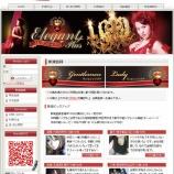 『エレガントプラス/サクラ出会い系サイト評価』の画像