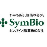 『エボファンド保有銘柄-シンバイオ製薬(4592)9.61%→8.20%』の画像