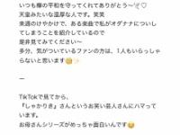 【欅坂46】齋藤冬優花「天皇みたいな温厚な人です。笑 」と投稿し批判殺到wwwwww