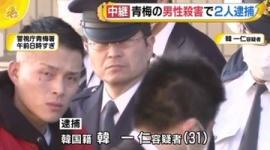【東京】青梅1億円殺人事件、韓国籍の男ら2人を逮捕
