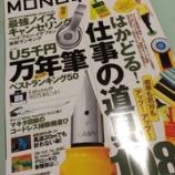 『『MONOQLO 2015年2月号』は、特集「U五千円 万年筆 ベストランキング50」』の画像