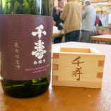 『サクッと予習!2015年の千寿酒造の蔵開きの様子をお届けするよー!』の画像