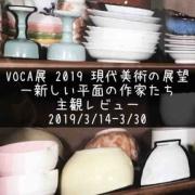美術がぶつかる場所。『VOCA展 2019』は「平面」から立ち上る熱気が渦巻く