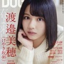 【渡邉美穂】BIG ONE GIRLS NO.049(2019年3月号)